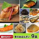 【 Y メガ盛り 柚庵焼&おかずセット】おかず 焼き魚 レン...