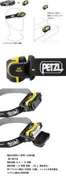 PETZLペツルPIXA2ペツルピクサ2ヘッドライトE78BHB