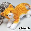 なでなでねこちゃんDX2<とらちゃん>[ネコ ぬいぐるみ なでる ぬいぐるみ 会話 かわいいぬいぐるみ 話す ねこちゃん ぬいぐるみ 猫 声 なでなで猫 電池 おしゃべり かわいい ギフト ペット ロボット 贈り物 プレゼント シニア 祖父 祖母 一人暮らし]