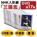 NHK人形劇「三国志」DVD全17枚組
