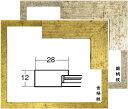 5698 デッサン額 大衣 (509×394mm) 軽量タイプ アクリルガラス 額縁 フレーム