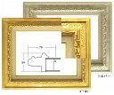 8861 ゴールド/シルバー F10号(530×455mm) 油彩額縁 油彩額 油絵額縁 油絵額 キャンバス用 パネル用 木製