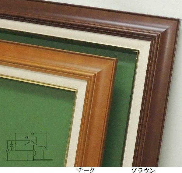 7720 チーク/ブラウン P10号 530×410mm 油彩額 油絵額 油彩額縁 油絵額縁 額縁