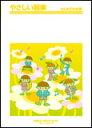 楽譜 SY 44 遙か/GReeeeN やさしい器楽/リコーダー・鍵盤ハーモニカ・鉄琴・木琴・低音楽器・ピアノ・打楽器/G2/C