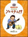 楽譜 はじめてのソロ・ギター入門(模範演奏CD2枚付) ギタリスト養成塾