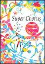 楽譜 Super Chorus(スーパー・コーラス) 24040/クラス合唱曲集
