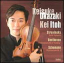 CD DUO 2/ヴァイオリン:岡崎慶輔、ピアノ:伊藤恵 FOCD9454