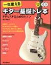 楽譜 一生使えるギター基礎トレ本(CD2枚付) 1768/ギタリストのためのハノン