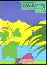 楽譜 わたしはピアニスト 2(CD付)[全曲] 170405/バイエルからソナチネへ