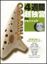 楽譜 4週間超独習/実戦オカリナ入門(DVD&CD付) G