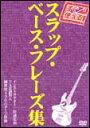 DVD すぐ使える!スラップ・ベース・フレーズ集 ATRD-209/約50分/TAB譜封入