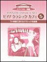 楽譜 ピアノ クラシック カフェ 5/TV・映画で流れるクラシック名曲集 ピアノ・ソロ/初級/ピアノ