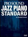 楽譜 プロサウンド ジャズ・ピアノ・スタンダード(新装版) CJ142/コンテンポラリージャズピアノ