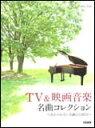 楽譜 TV&映画音楽名曲コレクション〜忘れられない名曲との再会〜(ピアノ・ソロ)