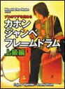 DVD カホン・ジャンベ・フレームドラム/上級編 HCOM-...