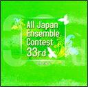 CD 第33回 全日本アンサンブルコンテスト/中学・高校編(CD3枚組) CACG-0154 【10P01Oct16】
