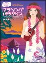 楽譜 ウクレレ大好き!フラソング・パラダイス(模範演奏CD付) 280334/ソロ演奏と弾き語りが出来る欲ばり曲集