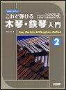 楽譜 これで弾ける 木琴・鉄琴入門 2〜マリンバ、ヴィブラフォンに対応〜4オクターブで!(レッスンCD付) 12753/なるほどやさしい