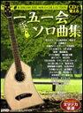 楽譜 一五一会 ソロ曲集 12727/CDで覚える/一五一会タブ譜付