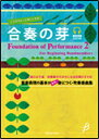 楽譜 合奏の芽(参考演奏CD付) BOMS-89102/音楽表現の基本が自然に身につく・吹奏楽曲集