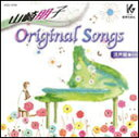 CD 山崎朋子/Original Songs(混声編)(CD) 【10P03Dec16】