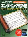 楽譜 ジャズピアノ エンディング虎の巻 MS180/スタンダード・ジャズ・ハンドブック準拠/Dr.カワシマのプロ技伝授!