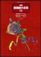 楽譜 全音歌謡曲大全集 3/昭和34下〜43年上 769203/プロフェショナル・ユース/前・間・後奏、オブリガード、リズム型、テンポ表示、全歌詞、唄い込み 【10P01Oct16】