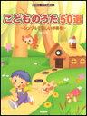 楽譜 こどものうた50選 〜シンプルで美しい伴奏を〜(CD付) 12896/誰でも弾ける