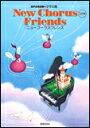 楽譜 New Chorus Friends(ニューコーラスフレンズ)5訂版 24042/混声合唱曲集/クラス用
