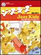 楽譜 ジャズキッズ VOL.1〜はじめてのジャズピアノ〜(模範演奏・マイナスワンCD付) CDB174 【10P03Dec16】