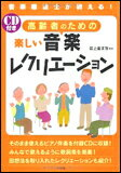 高齢者のための楽しい音楽レクリエーション(CD付)音楽療法士が教える! 【10P03Dec16】