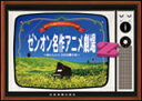 樂譜 - 楽譜 ゼンオン名作アニメ劇場Z 190804/主題歌だけかとおもいきや…W/ピアノでときめくテッパン★アニメソング〜おいしいトコだけ弾ける〜