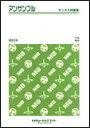 楽譜 MASX 25 「名探偵コナン」メイン・テーマ サックス四重奏/G3/Dm/T:2'40''/編成:Full Score/A.Sax1/A.Sax2/T.Sax/B.Sax