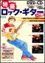 特盛ロック・ギター入門編(改訂版)(DVD+CD付) シ