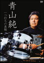 DVD 青山純/一つ打ちの真髄 ATDV-248/ドラム譜封...