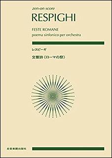 楽譜 レスピーギ/交響詩「ローマの祭」 892483/全音ポケット・スコア