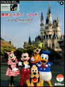 楽譜 7〜6級 エレクトーンSTAGEA・EL ディズニー VOL.5/東京ディズニーランド〜ショー&パレード〜 TEL01087234