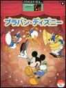 楽譜 7〜6級 エレクトーンSTAGEA・EL ディズニー VOL.8/ブラバン・ディズニー TEL01087373