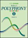 楽譜 やさしいポリフォニー 1(ピアノ併用曲集/バイエル中級〜上級程度)