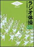 楽譜 ラジオ体操/NHK「ラジオ体操」より ピアノ・ミニ・アルバム・スペシャル/中級