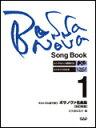 楽譜 ポルトガル語で歌う/ボサノヴァ名曲集 1(CD付)(改訂新版) ふりがな入り歌詞付き