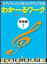 楽譜 わかーるワーク 発展編 1 177111/ピアノ・レッスンをバックアップする 【10P03Dec16】