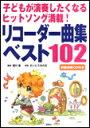 楽譜 リコーダー曲集 ベスト102(模範演奏CD付) 子どもが演奏したくなるヒットソング満載!