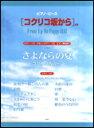 楽譜 「コクリコ坂から」より/さよならの夏〜コクリコ坂から〜、他 ピアノ・ピース/ピアノ・ソロ/やさいいピアノ・ソロ/ピアノ弾き語り