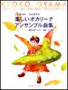 楽譜 小山京子の楽しいオカリーナ アンサンブル曲集(模範演奏CD付き) CD BOOK