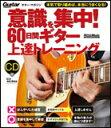 意識を集中!60日間ギター上達トレーニング(CD付)1973/ギター・マガジン 【10P04Jul15】