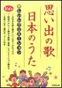 楽譜 思い出の歌・日本のうた 楽しいレクリエーション