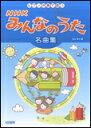 楽譜 NHKみんなのうた名曲集(ピアノ伴奏で歌う) 【10P01Oct16】