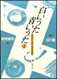 楽譜 白いうた青いうた 2(三世代のための二部合唱曲集) 584230
