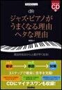 ジャズ・ピアノがうまくなる理由 ヘタな理由(CD付) ピアノスタイル 【10P01Oct16】